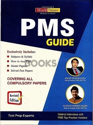PMS Guide JWT