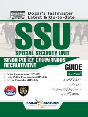 Special Security Unit SSU Book by Dogar Brothers