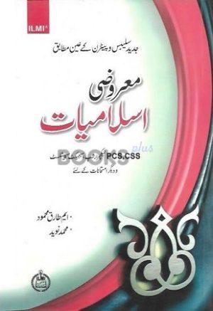 Marozi Islamiyat for CSS PCS Ilmi