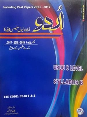 O Level Urdu Syllabus B Paper 1 and 2 by Mujeeb ul Rehman