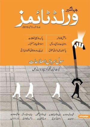 WT May 2019 Urdu Magazine