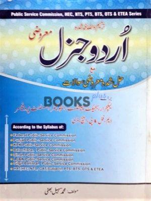 Urdu General Marozi Bhatti Sons